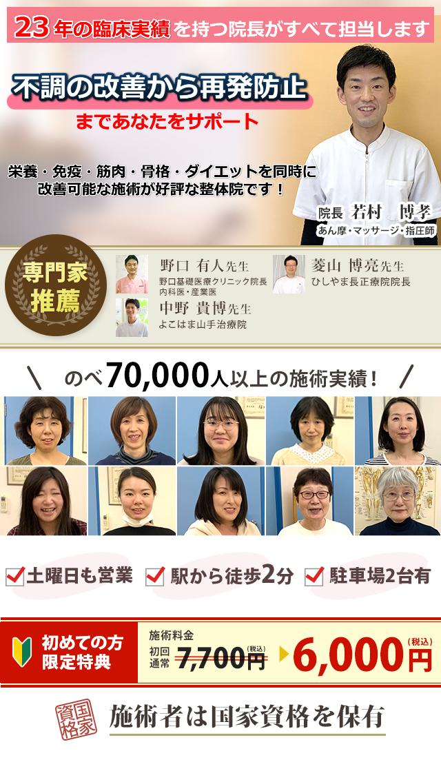 泉佐野で医療関係者も通う整体院